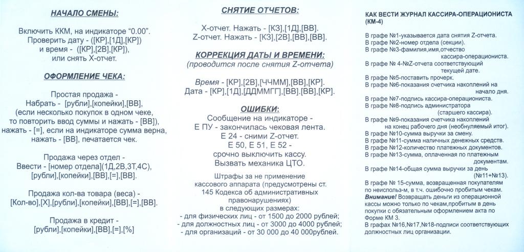 Инструкция кассовый аппарат амс 100