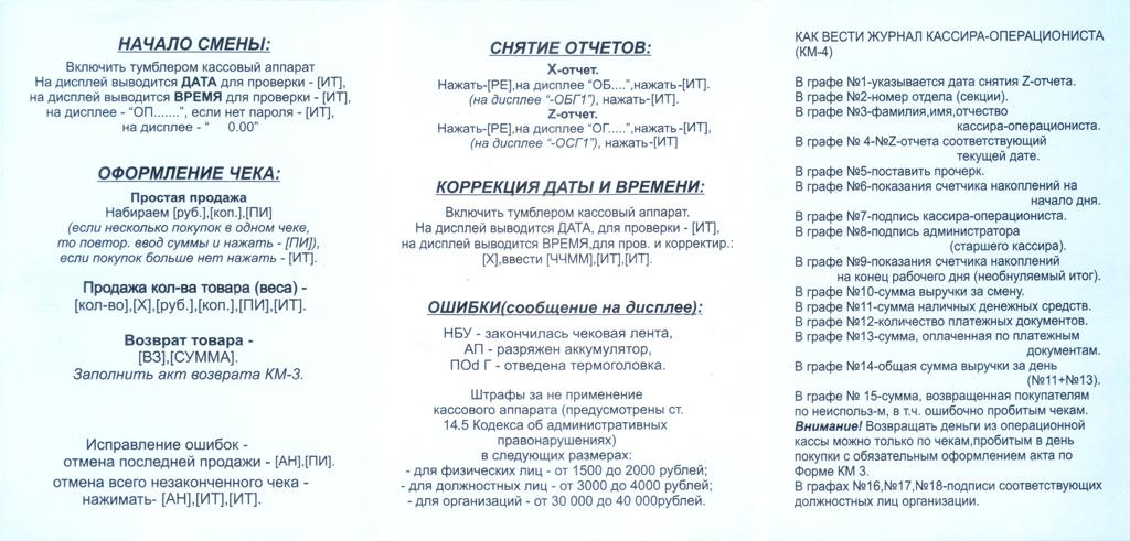 Кассовый Аппарат Меркурий Инструкция