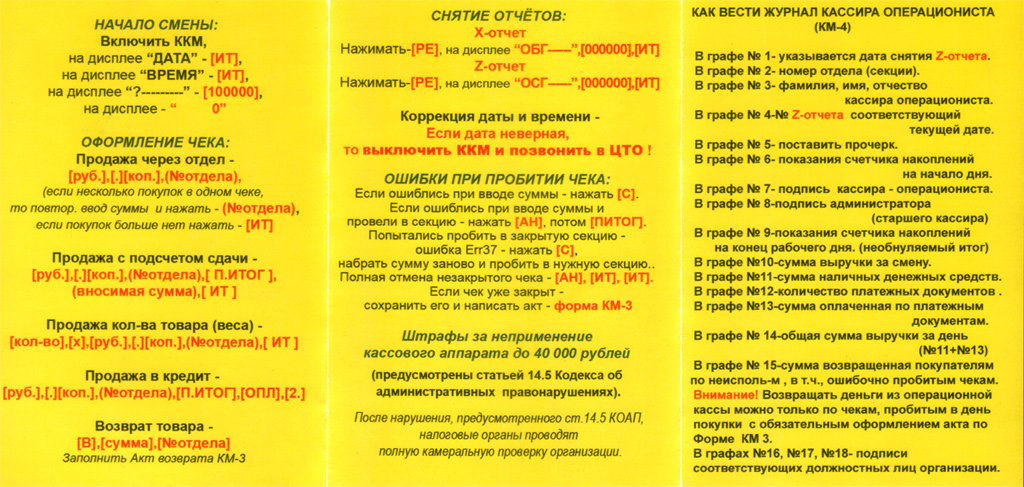 Меркурий-180К - краткое руководство по эксплуатации .  Купить ККМ Меркурий-180КKRATKI, интернет-магазин каминов и...