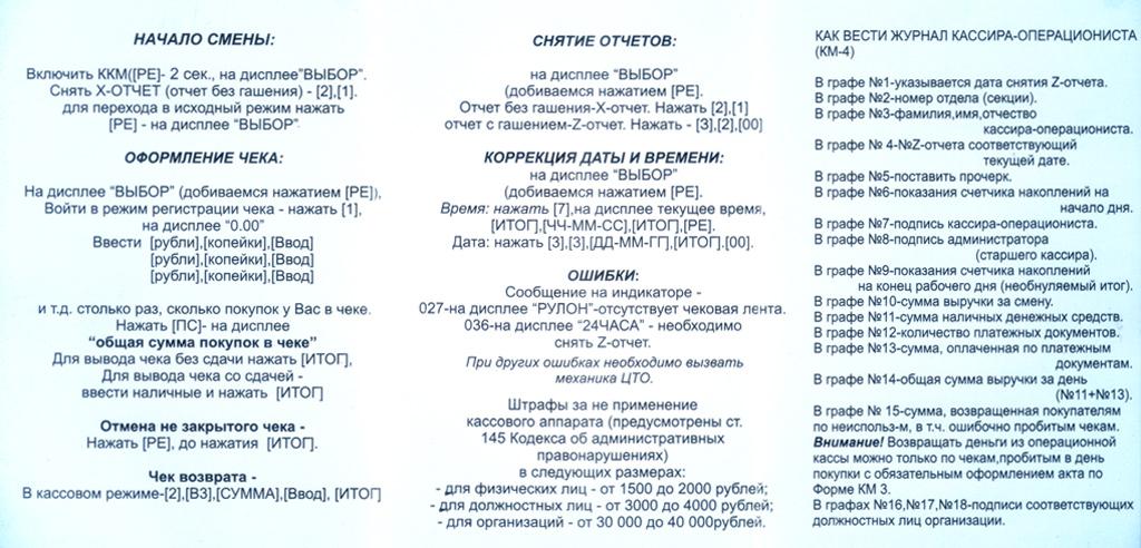 Краткая Инструкция Штрих Мини К - фото 8